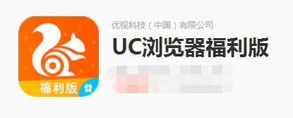 UC浏览器福利版第1张——阅读生金
