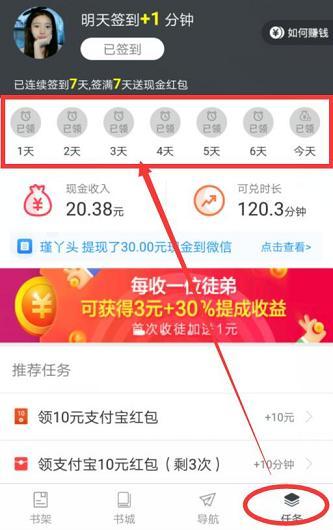 手机怎么做网上兼职赚钱?淘小说app看小说赚钱第5张——阅读生金网