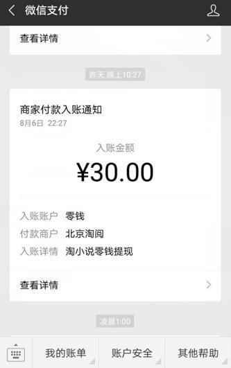 手机怎么做网上兼职赚钱?淘小说app看小说赚钱第3张——阅读生金网